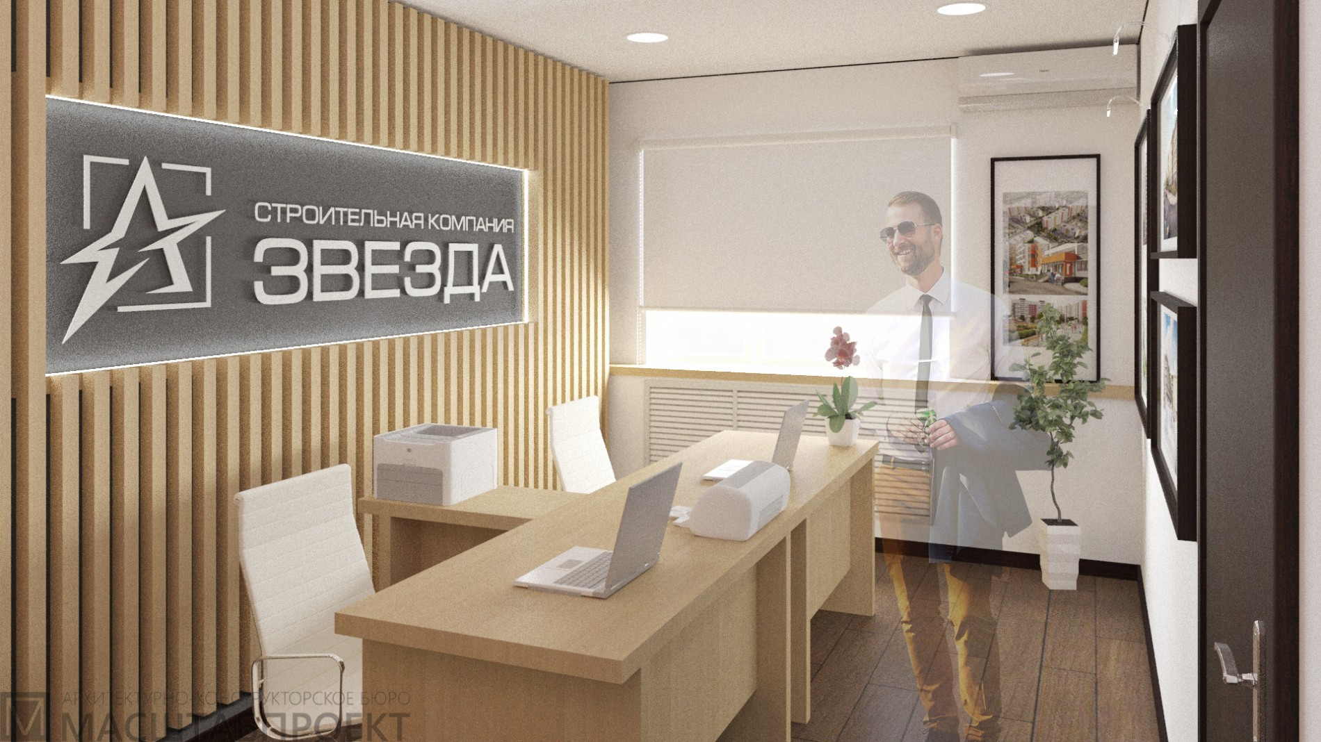 """Офис Строительной Компании """"ЗВЕЗДА"""""""